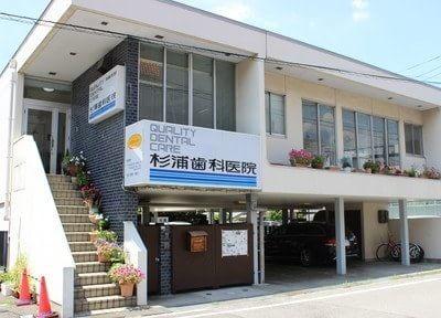 杉浦歯科医院の画像