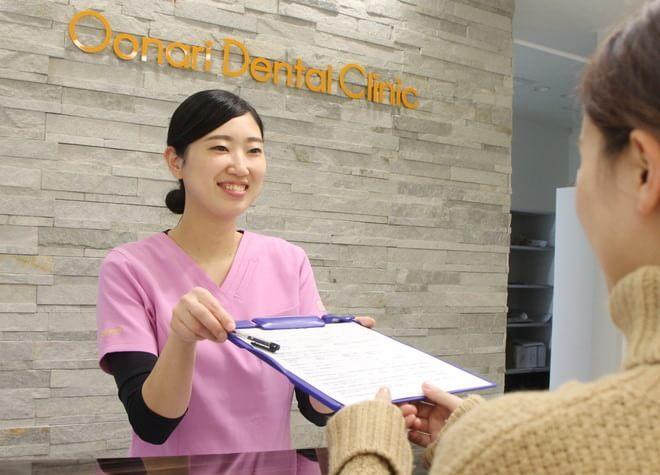おおなり歯科クリニックの画像