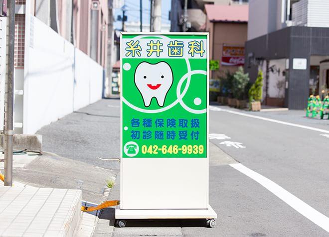 京王八王子駅 出口徒歩1分 糸井歯科の外観写真7