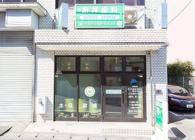 八王子駅 徒歩4分 糸井歯科の外観写真7