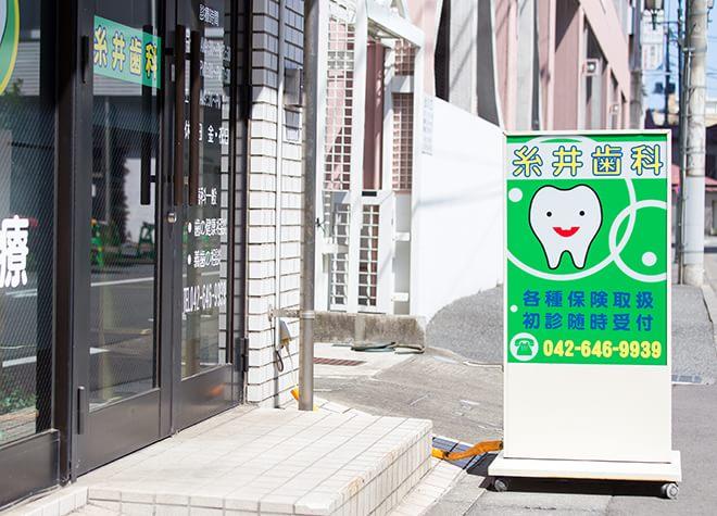 糸井歯科の画像