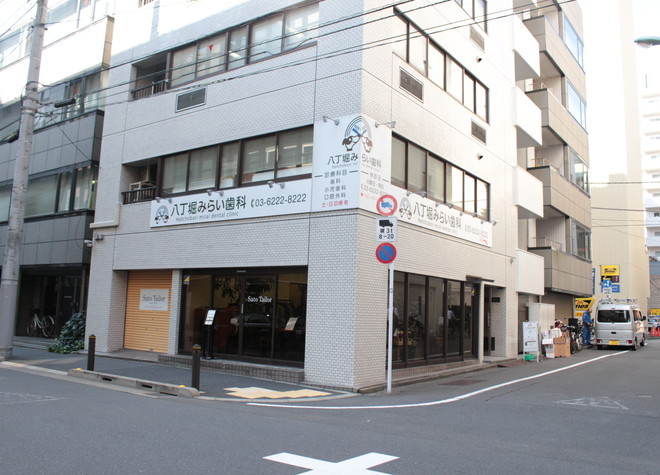 新富町駅(東京都) 出口徒歩5分 八丁堀みらい歯科写真7