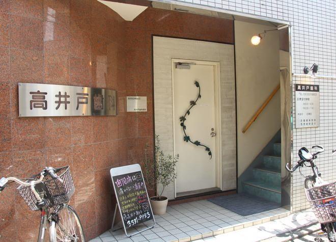 高井戸駅 出口徒歩2分 高井戸歯科医院の外観写真6