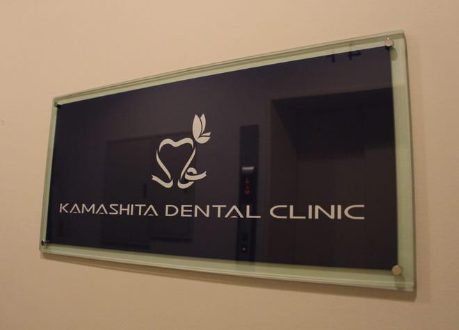天王寺駅 出入口徒歩3分 かました歯科の院内写真4