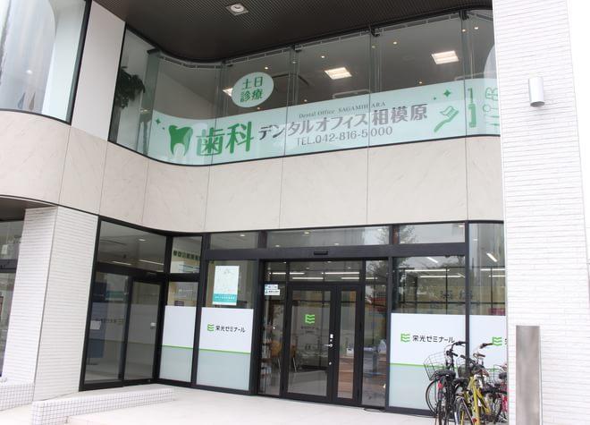 相模原駅 南口徒歩 5分 Dental Office Sagamiharaのその他写真2