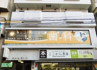 駒込駅 東口徒歩1分 医療法人社団KHR きたはら駒込歯科写真7