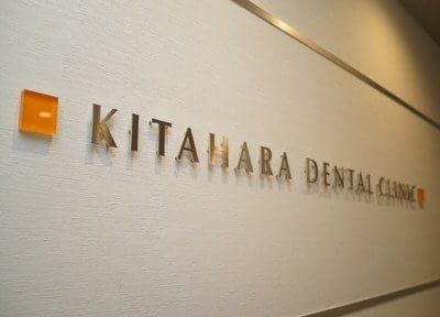 医療法人社団KHR きたはら駒込歯科の画像