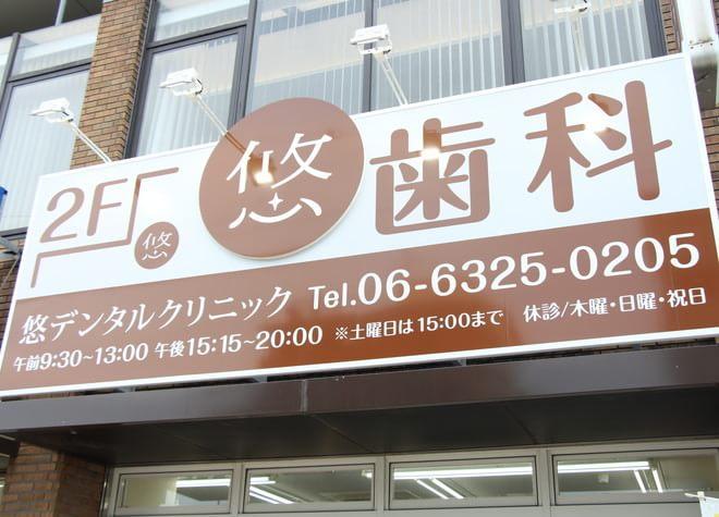 【おすすめポイント】上新庄駅の歯医者さん8院を掲載