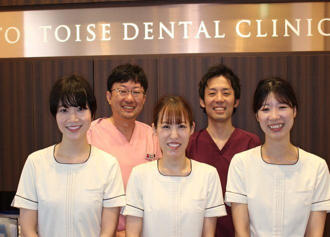 トータス歯科クリニックの写真1