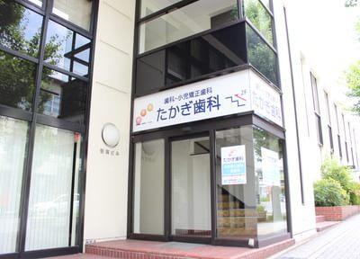 上社駅 出口徒歩 1分 たかぎ歯科医院写真1