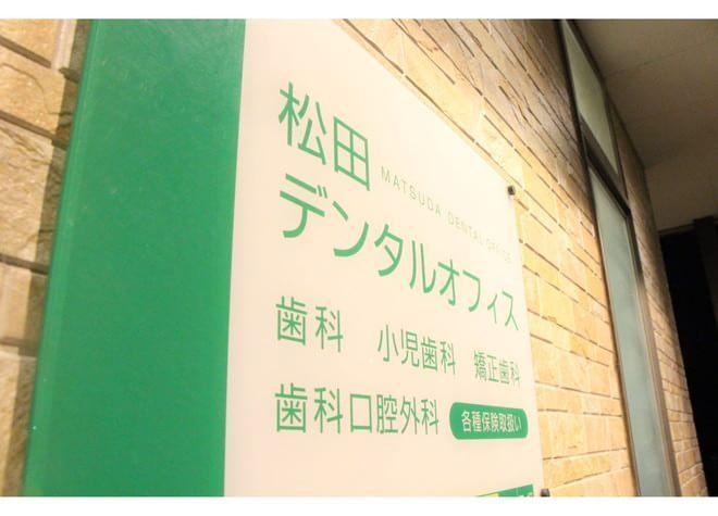 姉ヶ崎駅 東口徒歩9分 松田デンタルオフィス写真7
