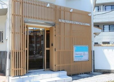 藤井寺駅 出口徒歩2分 医療法人古橋歯科診療所のその他写真2