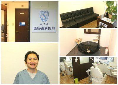 南青山・添野歯科医院の写真1