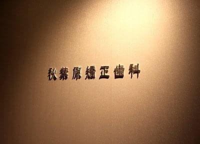 医療法人社団千矯会 秋葉原矯正歯科の画像