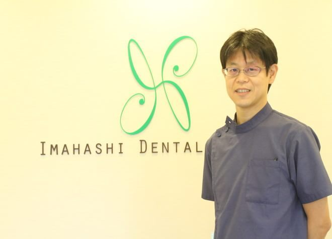 いまはし歯科クリニック