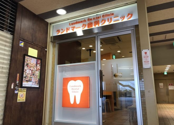 ランドマーク歯科クリニック