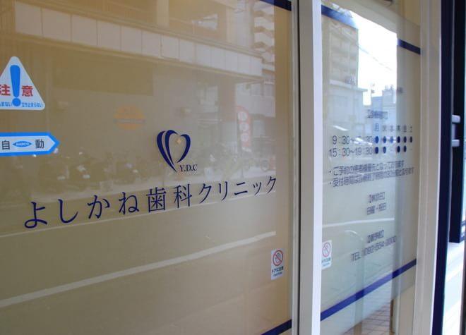 大橋駅(福岡県) 西口徒歩1分 よしかね歯科クリニック写真5