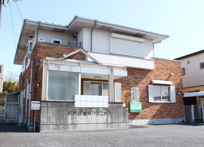 北坂戸駅 西口徒歩 12分 おおば歯科クリニックの外観写真7