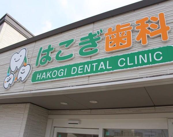 はこぎ歯科の画像