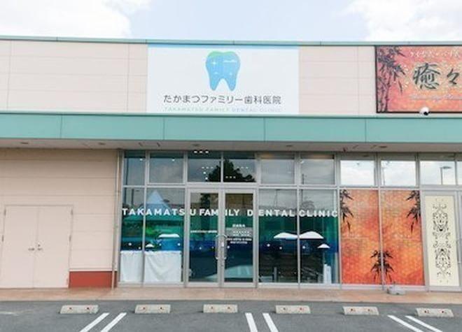 たかまつファミリー歯科医院の画像