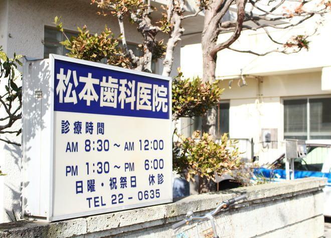 観音駅 出口徒歩1分 松本歯科医院の外観写真6