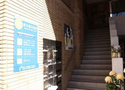 千歳烏山駅 南口2出口徒歩5分 倉本歯科医院の外観写真2