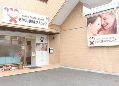 東大和市駅 出口徒歩 10分 さかえ歯科クリニック(東京都)の写真4