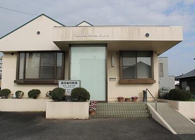 富田歯科医院の画像