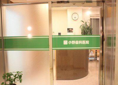 小野歯科医院の画像