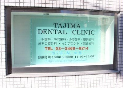 東北沢駅 出口徒歩3分 たじま歯科クリニック写真5
