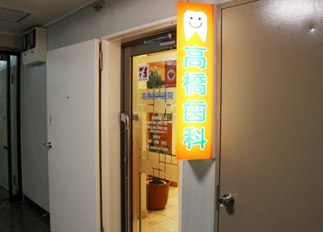 髙橋歯科医院の画像