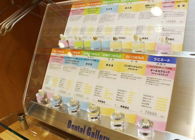 藤沢駅 南口徒歩 5分 髙橋歯科医院の院内写真5