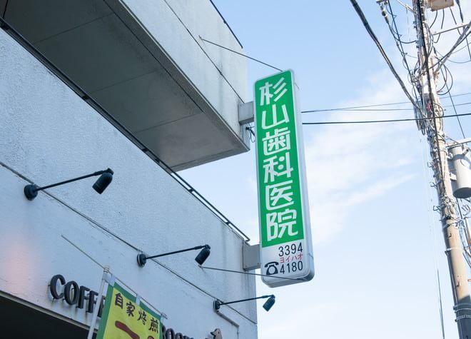 下井草駅で歯医者をお探しの方へ!おすすめポイントを掲載