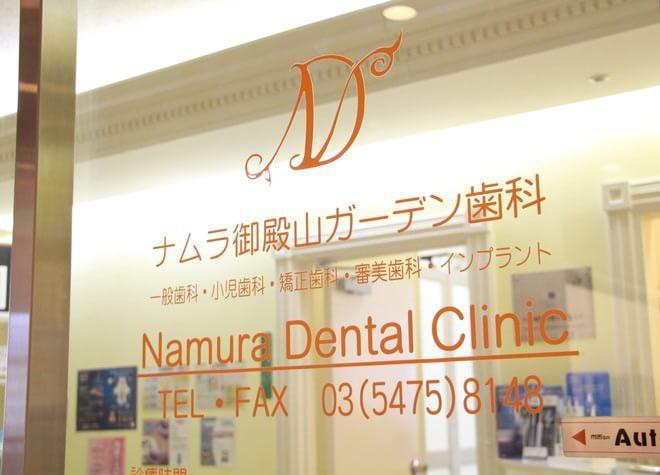 ナムラ御殿山ガーデン歯科の写真7