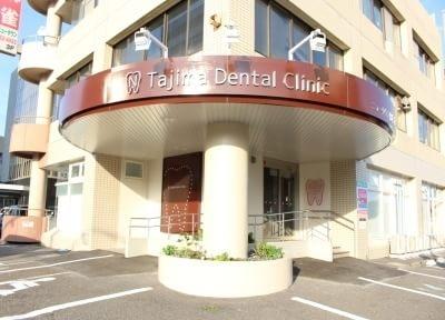 ニュータウン田島歯科