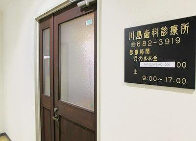 川島歯科診療所の画像