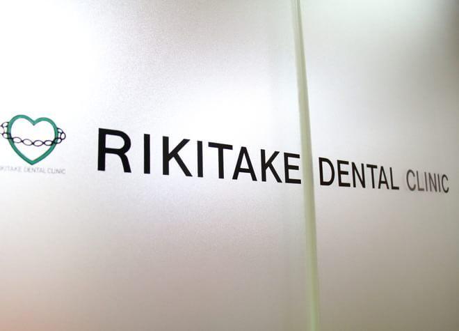 リキタケ歯科医院の写真7