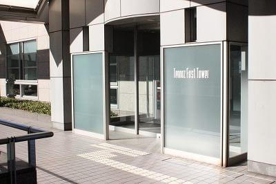 小川歯科・天王洲インプラントセンターの画像