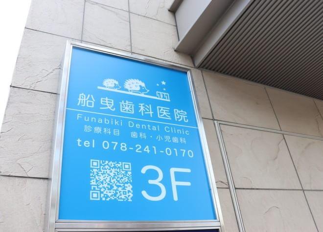 三ノ宮駅中央口 徒歩3分 船曳歯科医院(三ノ宮駅)の写真6