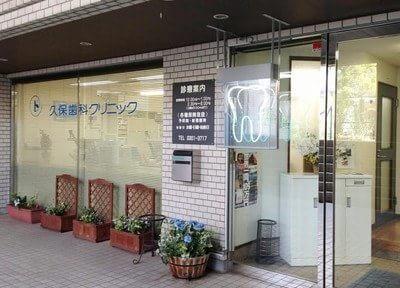 西荻窪駅 徒歩6分 久保歯科クリニックのその他写真2