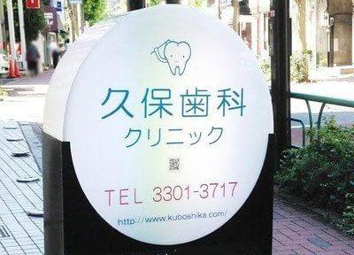 久保歯科クリニックの画像