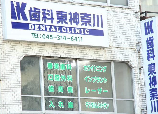 東神奈川駅 西口徒歩1分 IK歯科 東神奈川写真1