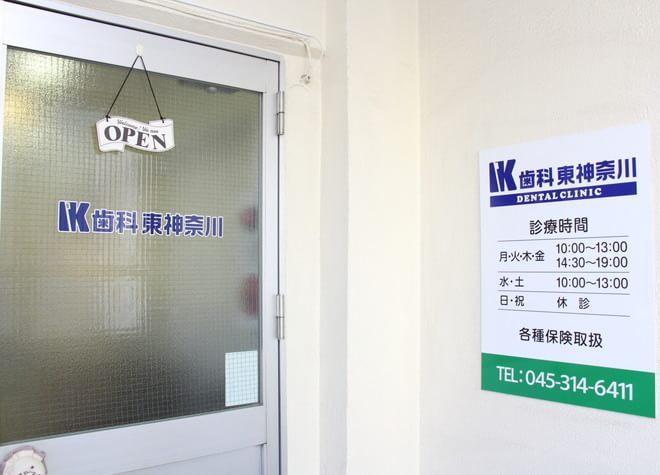 東神奈川駅 西口徒歩1分 IK歯科 東神奈川の外観写真5