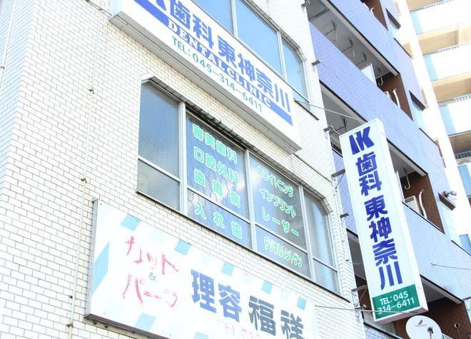 東神奈川駅 西口徒歩1分 IK歯科 東神奈川の外観写真6