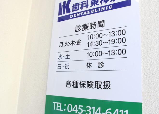 東神奈川駅 西口徒歩1分 IK歯科 東神奈川の外観写真7