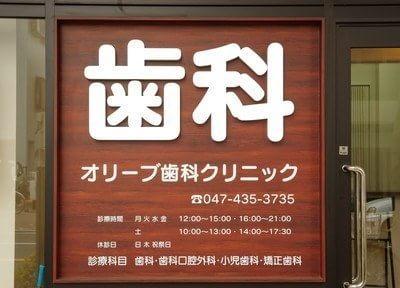 京成船橋駅2番出口 徒歩5分 オリーブ歯科クリニックのその他写真6