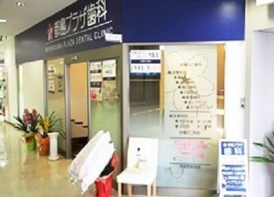 都島駅 4番出口徒歩 7分 都島プラザ歯科のその他写真5