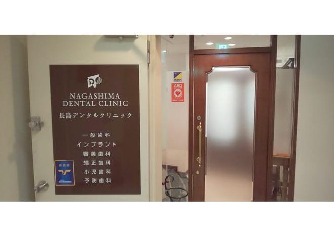 横須賀中央駅 東口徒歩 5分 長島デンタルクリニックの院内写真3