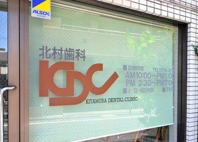 大森駅(東京都) 西口徒歩 12分 北村歯科医院の医院外観の風景写真7