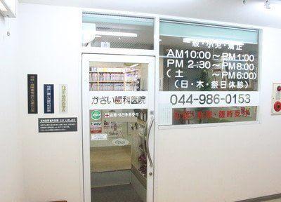 かさい歯科医院/神奈川県川崎市の画像